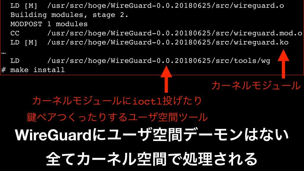 LD [M] /usr/src/hoge/WireGuard-0.0.20180625/src...