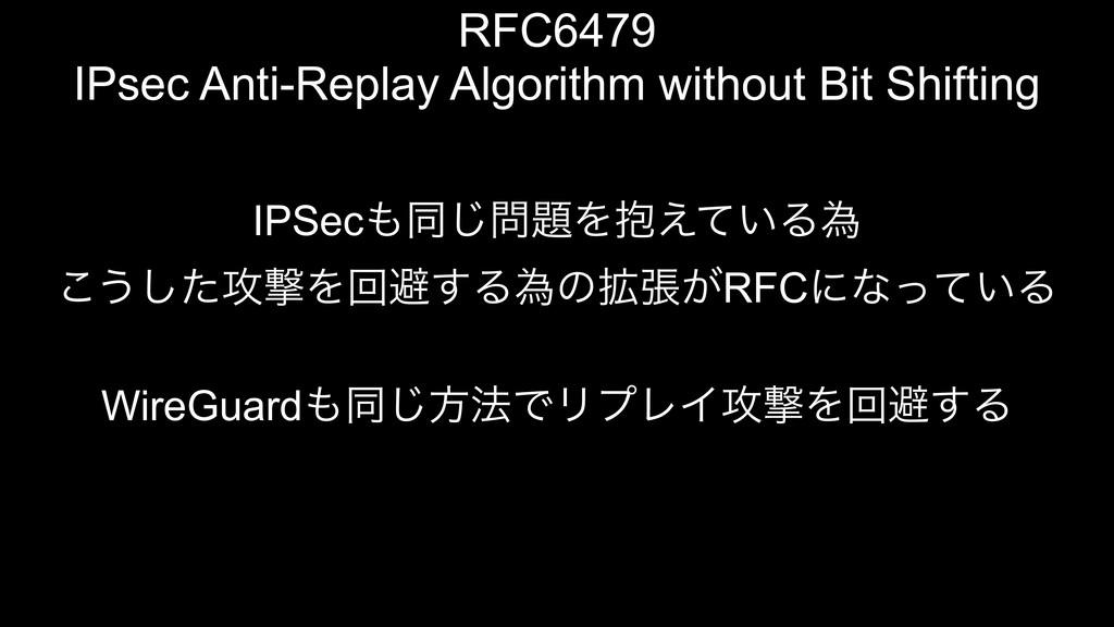 RFC6479 IPsec Anti-Replay Algorithm without Bit...