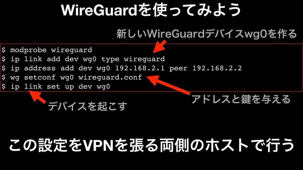 WireGuardΛͬͯΈΑ͏ $ modprobe wireguard $ ip link...