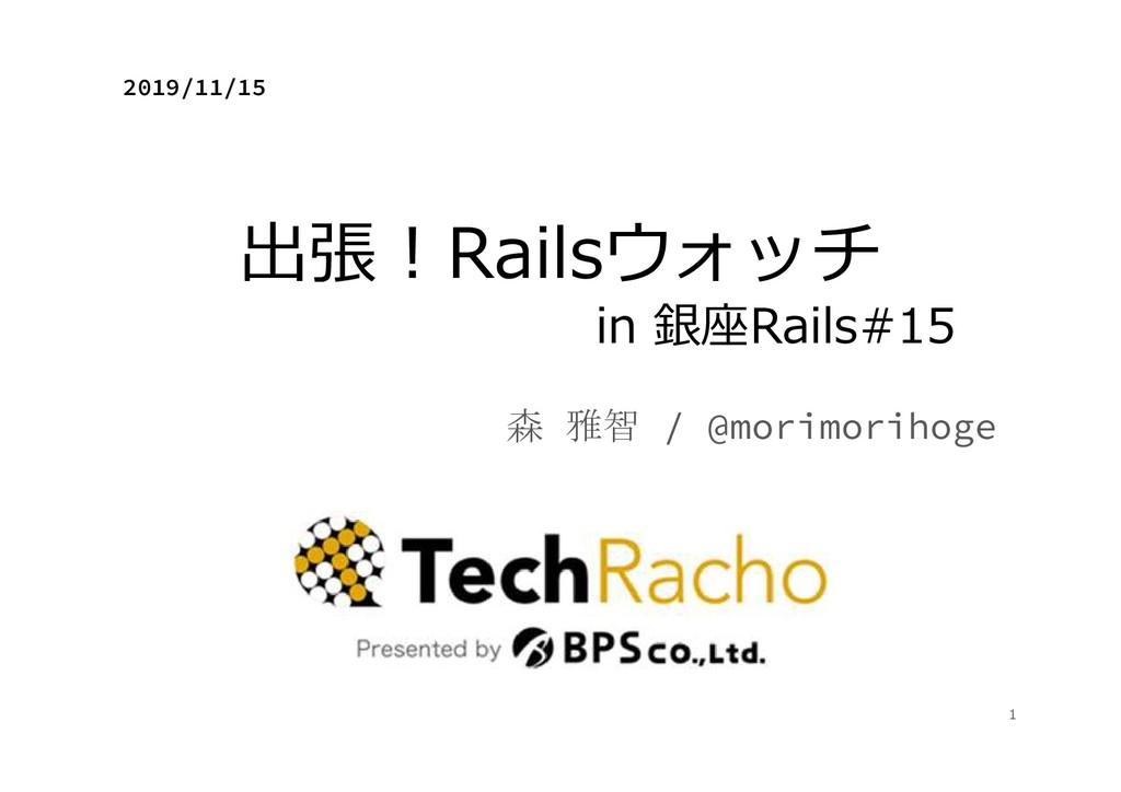 出張︕Railsウォッチ in 銀座Rails#15 森 雅智 / @morimorihoge...
