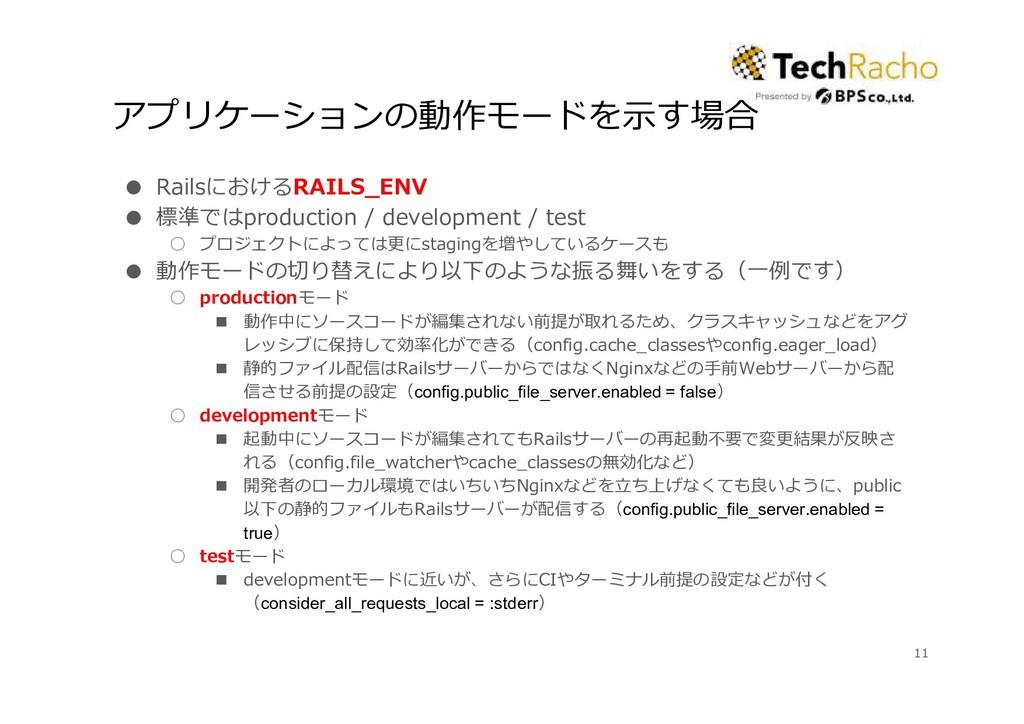 アプリケーションの動作モードを示す場合 ● RailsにおけるRAILS_ENV ● 標準では...