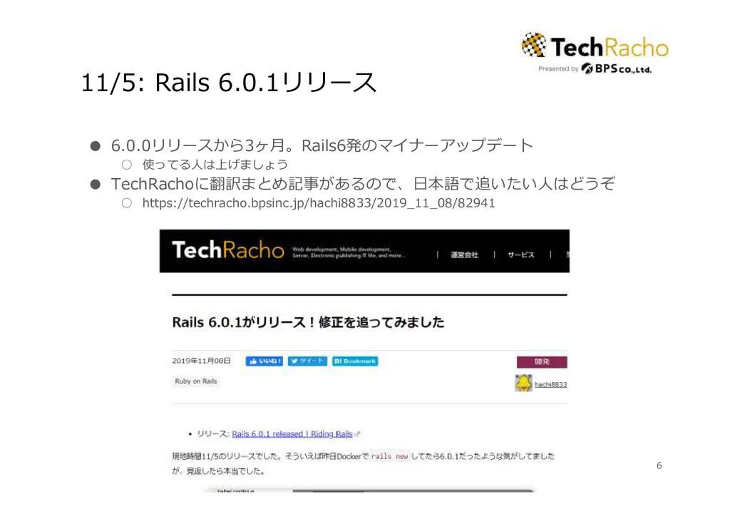 11/5: Rails 6.0.1リリース ● 6.0.0リリースから3ヶ月。Rails6発の...
