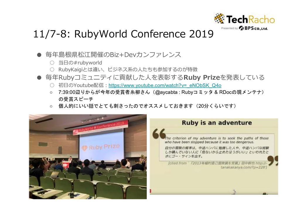 11/7-8: RubyWorld Conference 2019 ● 毎年島根県松江開催のB...