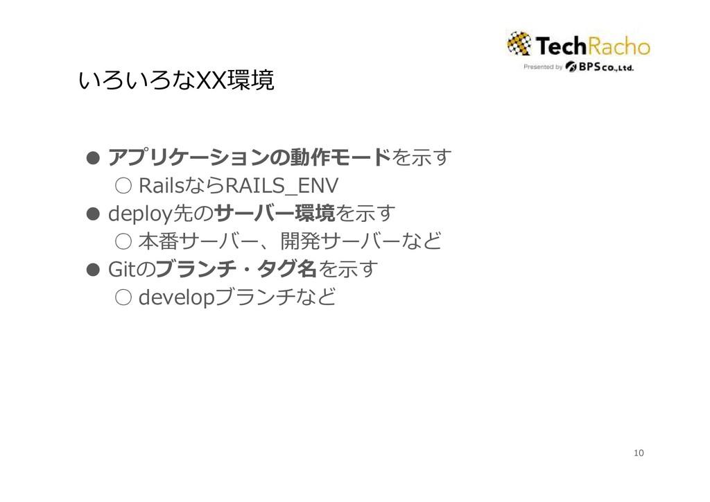 いろいろなXX環境 ● アプリケーションの動作モードを示す ○ RailsならRAILS_EN...