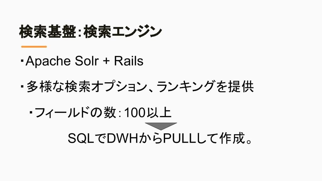 検索基盤:検索エンジン ・Apache Solr + Rails ・多様な検索オプション、ラン...
