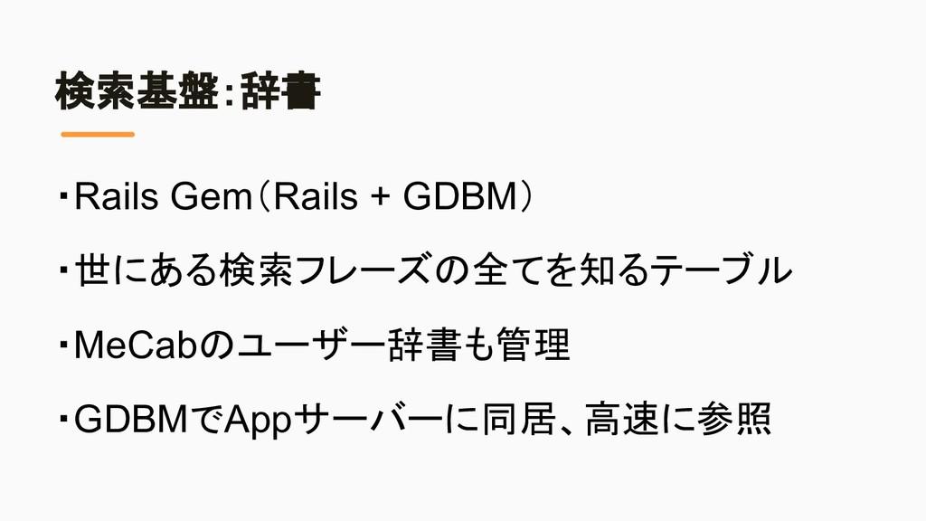 検索基盤:辞書 ・Rails Gem(Rails + GDBM) ・世にある検索フレーズの全て...