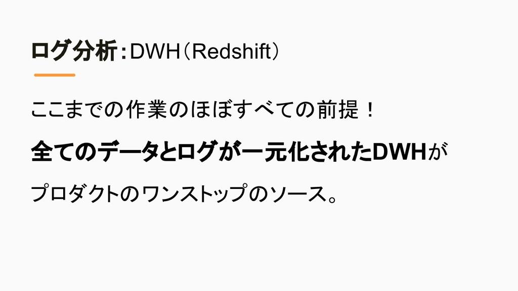 ログ分析:DWH(Redshift) ここまでの作業のほぼすべての前提! 全てのデータとログが...