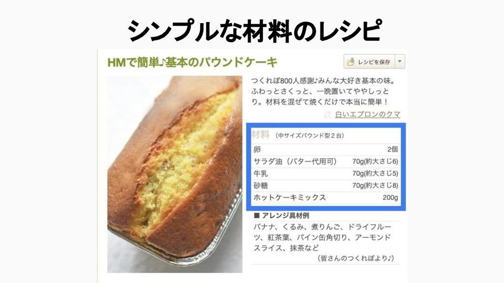 シンプルな材料のレシピ