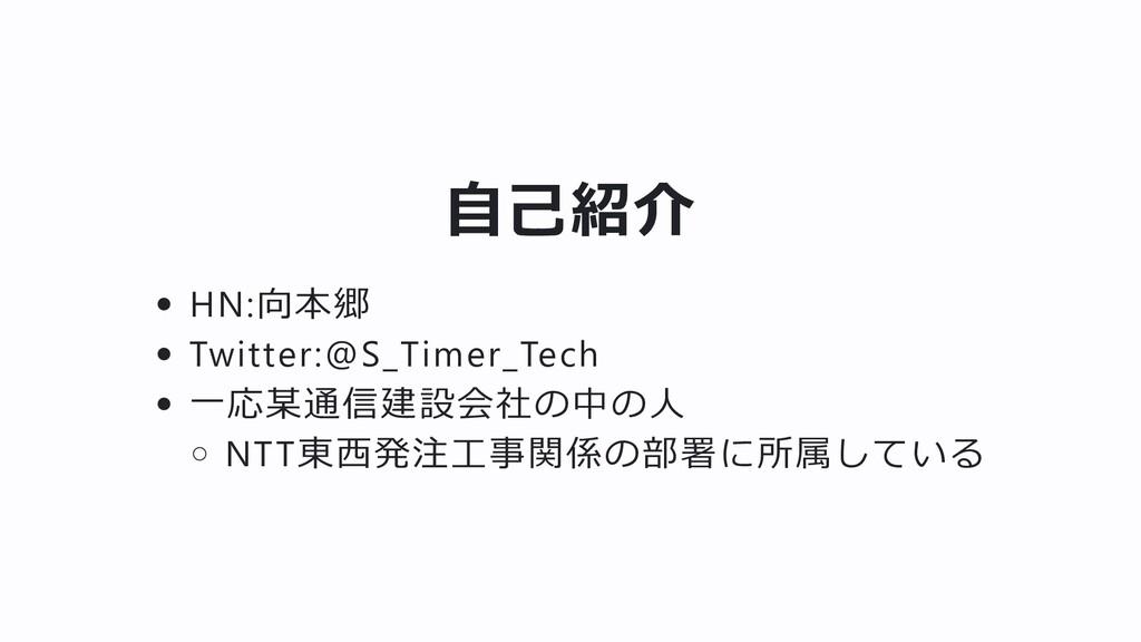 自己紹介 HN:向本郷 Twitter:@S_Timer_Tech 一応某通信建設会社の中の人...