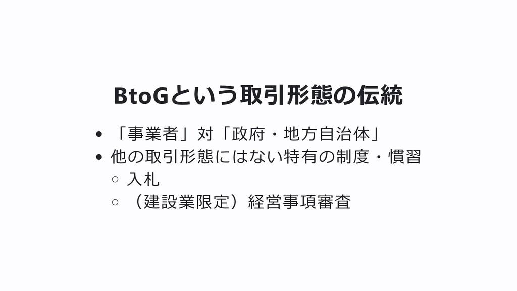 BtoGという取引形態の伝統 「事業者」対「政府・地方自治体」 他の取引形態にはない特有の制度...