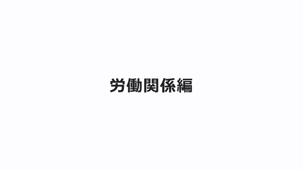 労働関係編