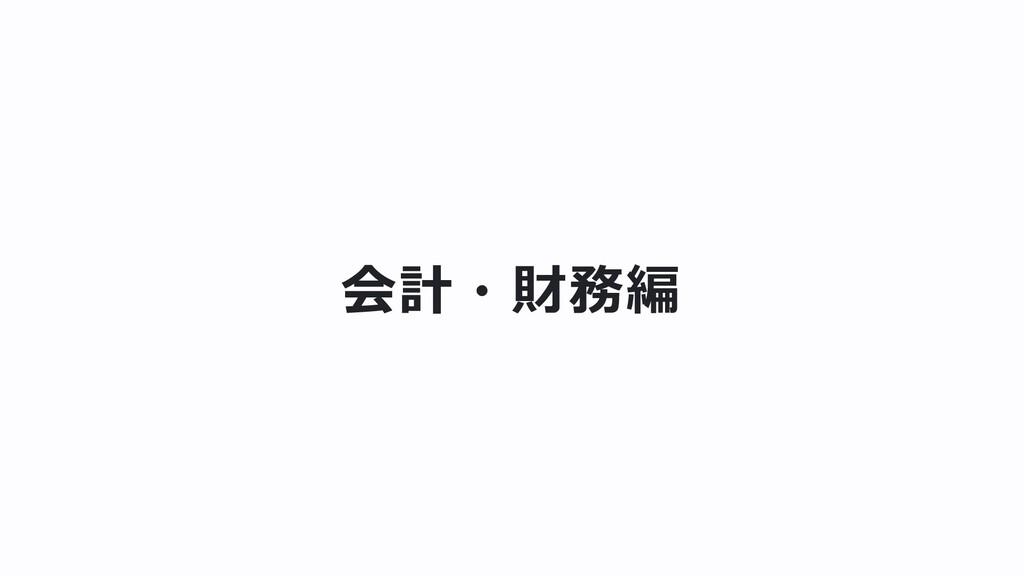 会計・財務編