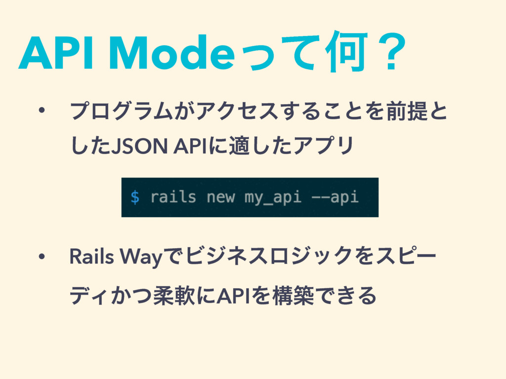 API ModeͬͯԿʁ • ϓϩάϥϜ͕ΞΫηε͢Δ͜ͱΛલఏͱ ͨ͠JSON APIʹద͠...