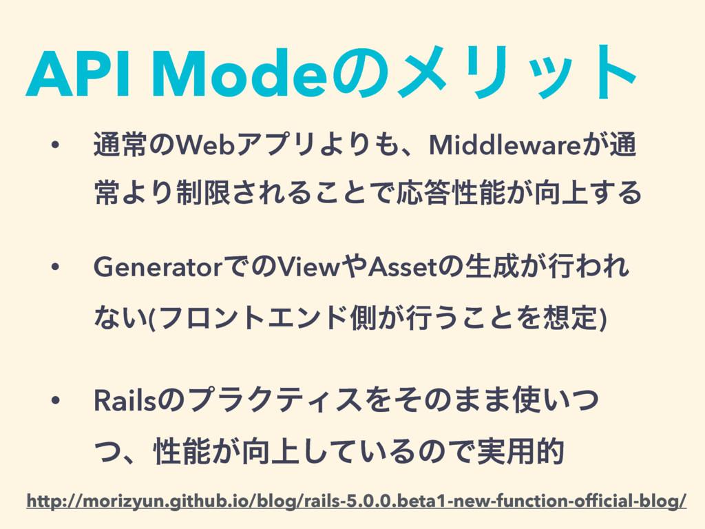 API ModeͷϝϦοτ • ௨ৗͷWebΞϓϦΑΓɺMiddleware͕௨ ৗΑΓ੍ݶ...