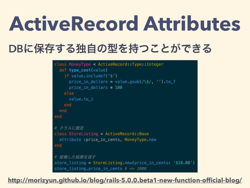 ActiveRecord Attributes DBʹอଘ͢ΔಠࣗͷܕΛͭ͜ͱ͕Ͱ͖Δ ht...