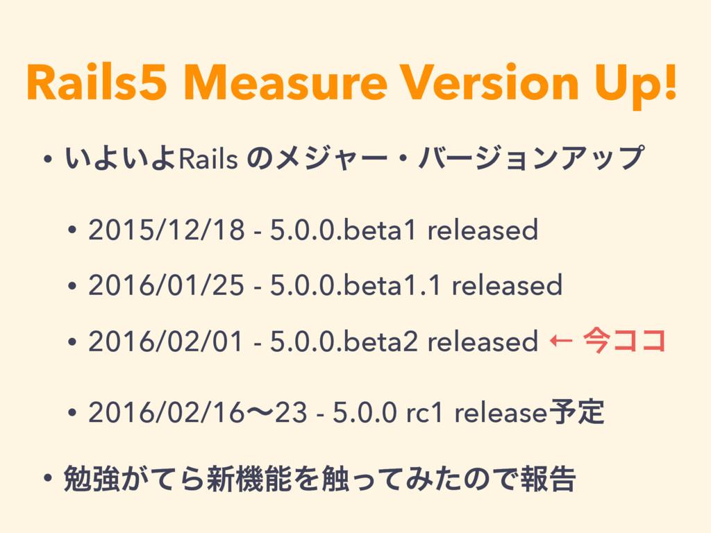 Rails5 Measure Version Up! • ͍Α͍ΑRails ͷϝδϟʔɾόʔ...