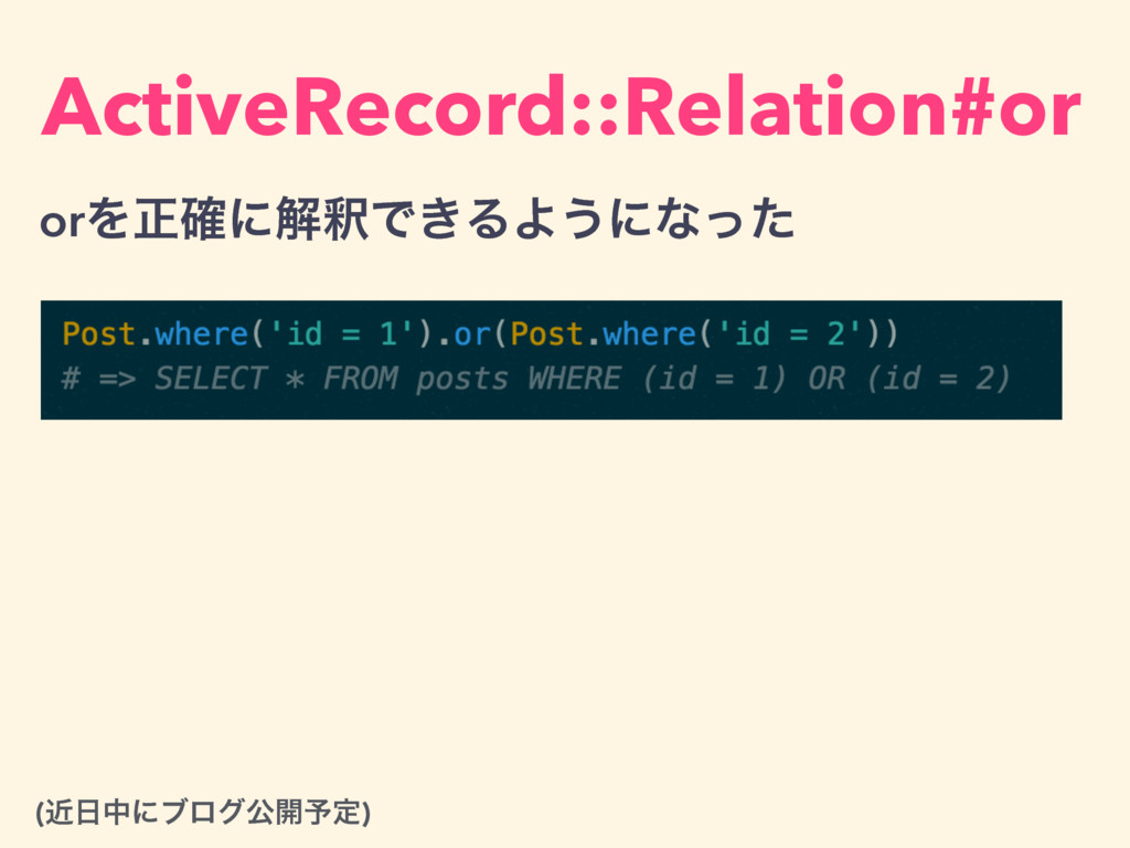 ActiveRecord::Relation#or orΛਖ਼֬ʹղऍͰ͖ΔΑ͏ʹͳͬͨ (ۙ೔...