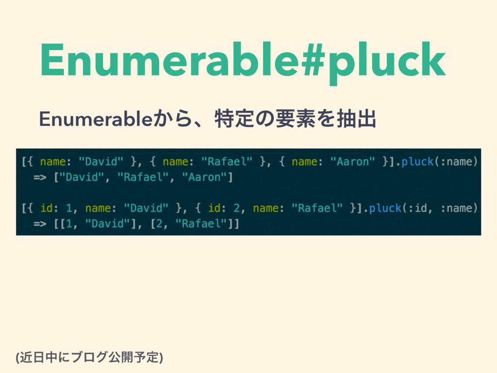 Enumerable#pluck Enumerable͔ΒɺಛఆͷཁૉΛநग़ (ۙதʹϒϩά...