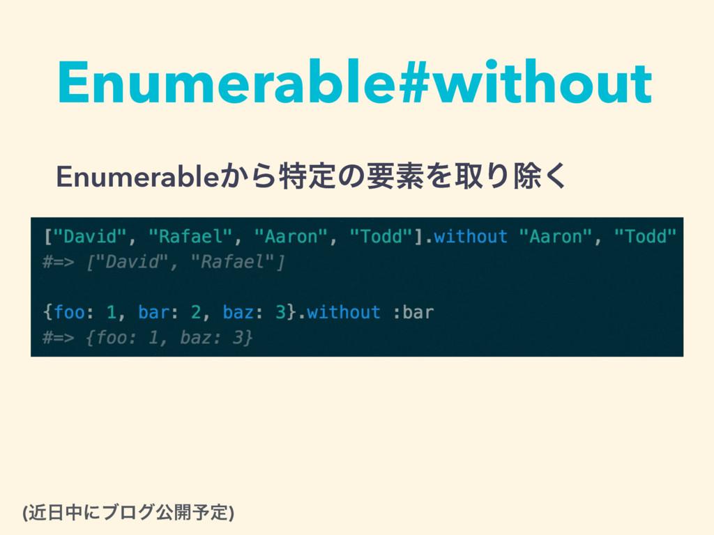 Enumerable#without Enumerable͔ΒಛఆͷཁૉΛऔΓআ͘ (ۙதʹ...