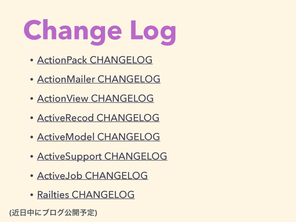 Change Log (ۙதʹϒϩάެ։༧ఆ) • ActionPack CHANGELOG...