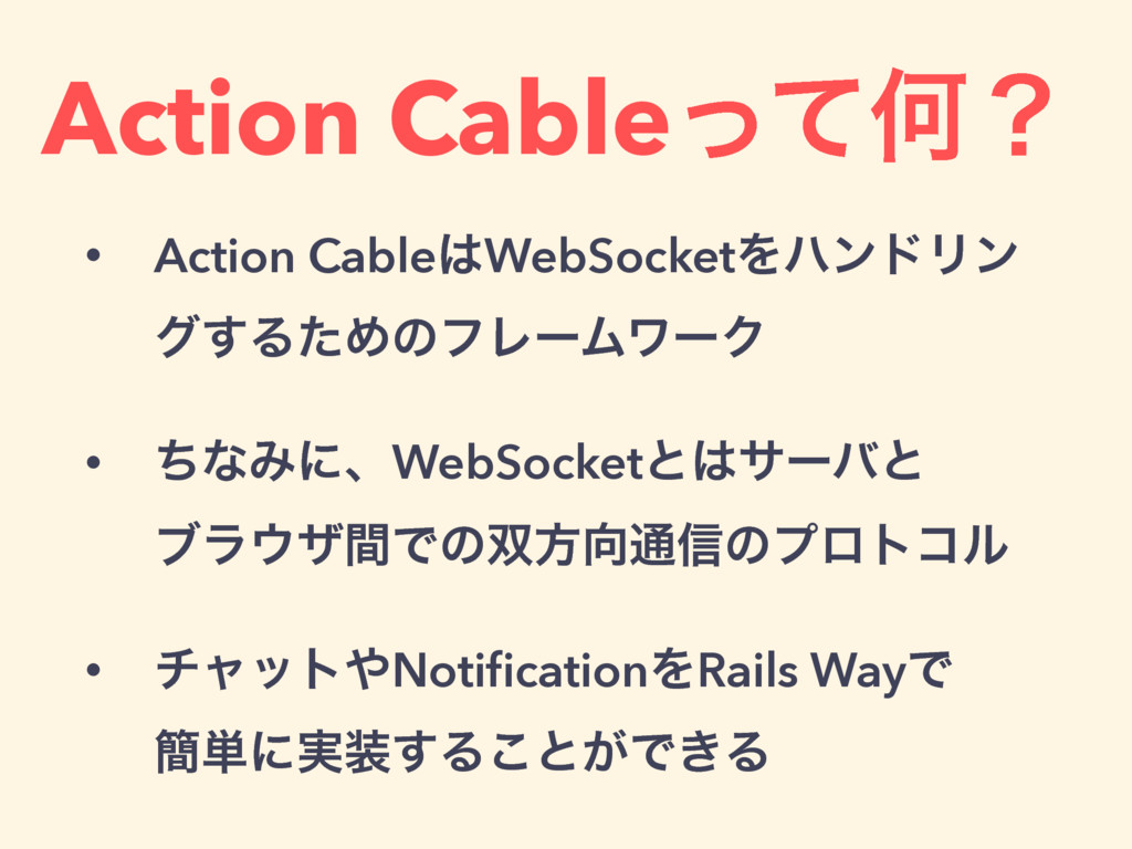 Action CableͬͯԿʁ • Action CableWebSocketΛϋϯυϦϯ...