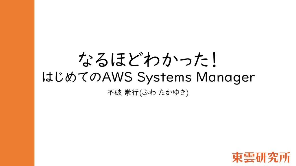 なるほどわかった! はじめてのAWS Systems Manager 不破 崇行(ふわ たかゆ...