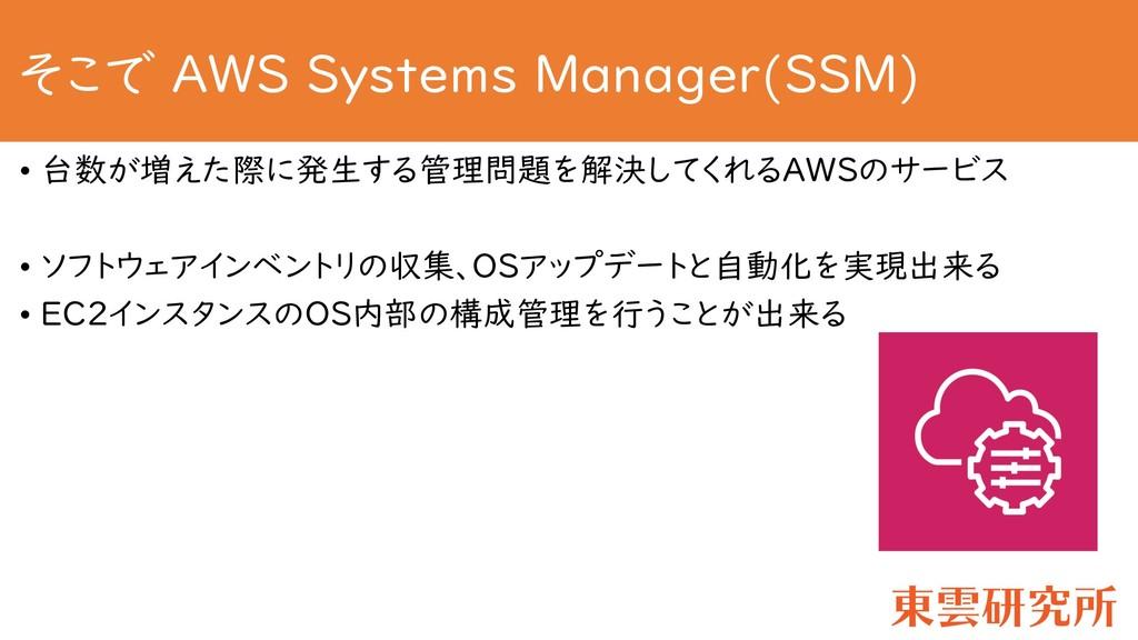 そこで AWS Systems Manager(SSM) • 台数が増えた際に発生する管理問題...
