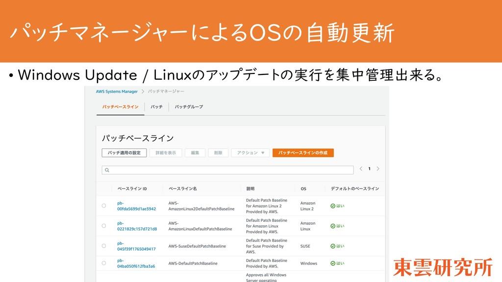 パッチマネージャーによるOSの自動更新 • Windows Update / Linuxのアッ...