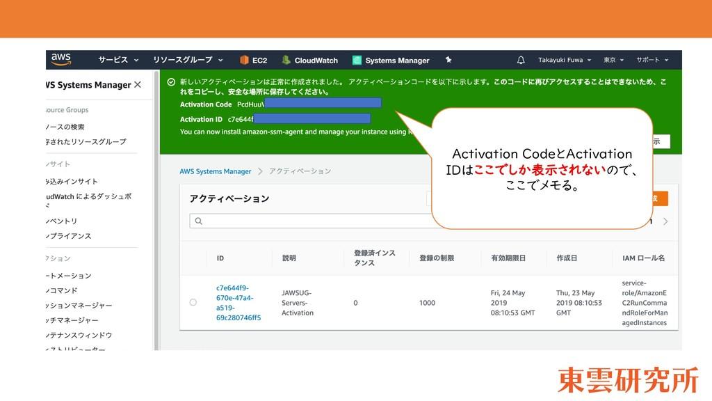Activation CodeとActivation IDはここでしか表示されないので、 ここ...