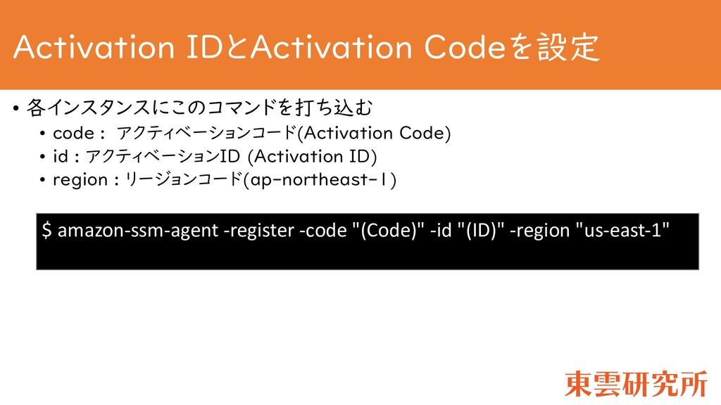 Activation IDとActivation Codeを設定 • 各インスタンスにこのコマ...