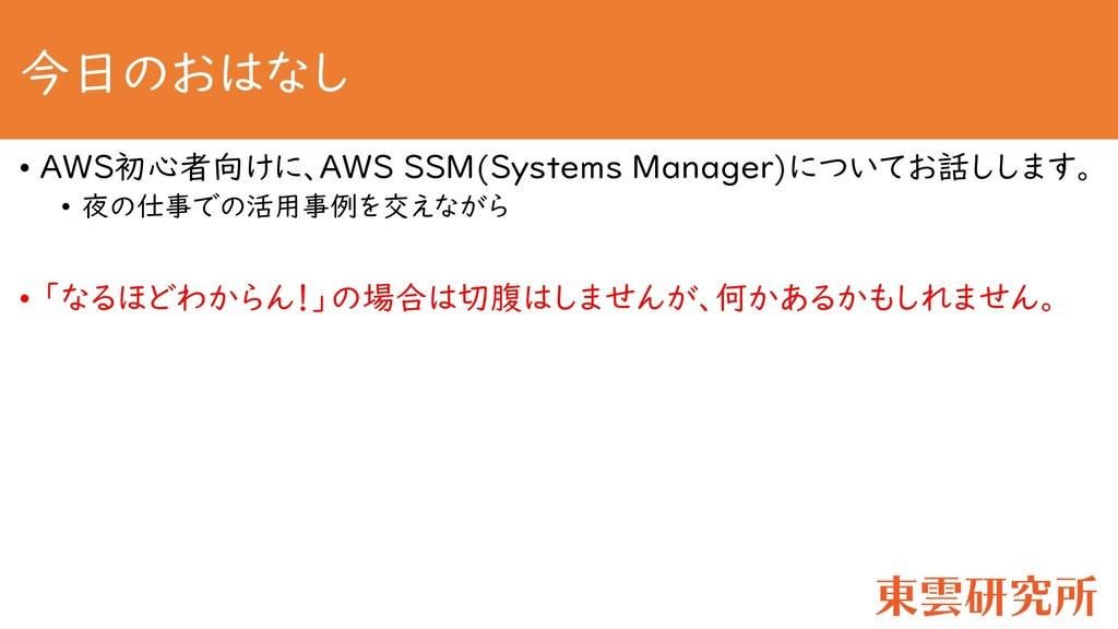 今日のおはなし • AWS初心者向けに、AWS SSM(Systems Manager)につい...