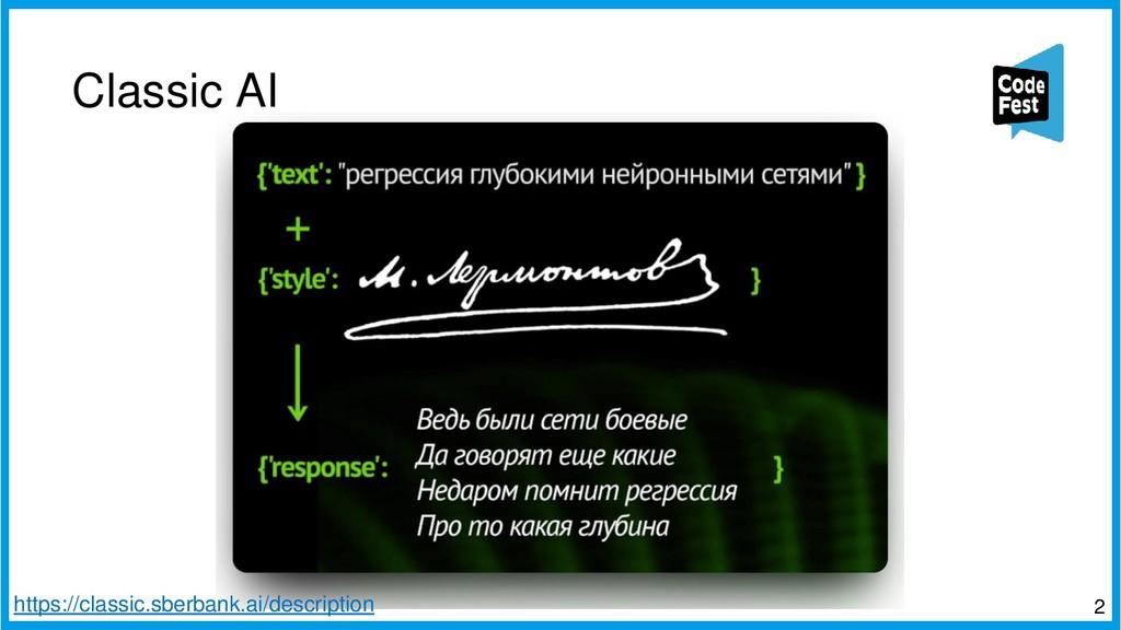 Classic AI 2 https://classic.sberbank.ai/descri...
