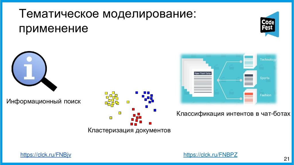 Тематическое моделирование: применение 21 https...