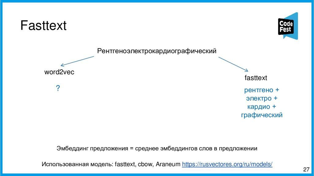 Fasttext 27 Эмбеддинг предложения = среднее эмб...