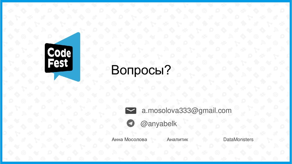 Анна Мосолова Аналитик DataMonsters Вопросы? a....