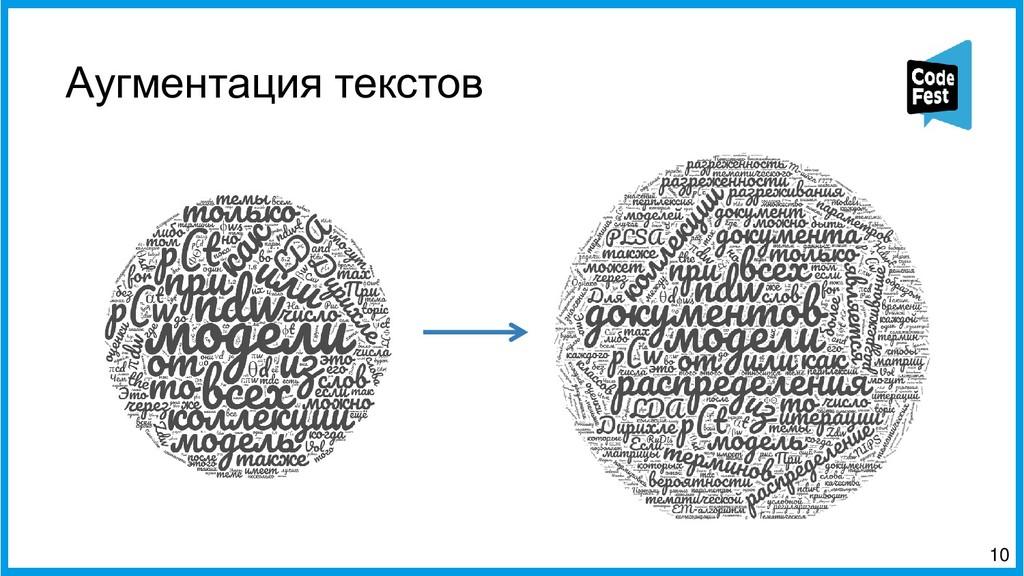 Аугментация текстов 10