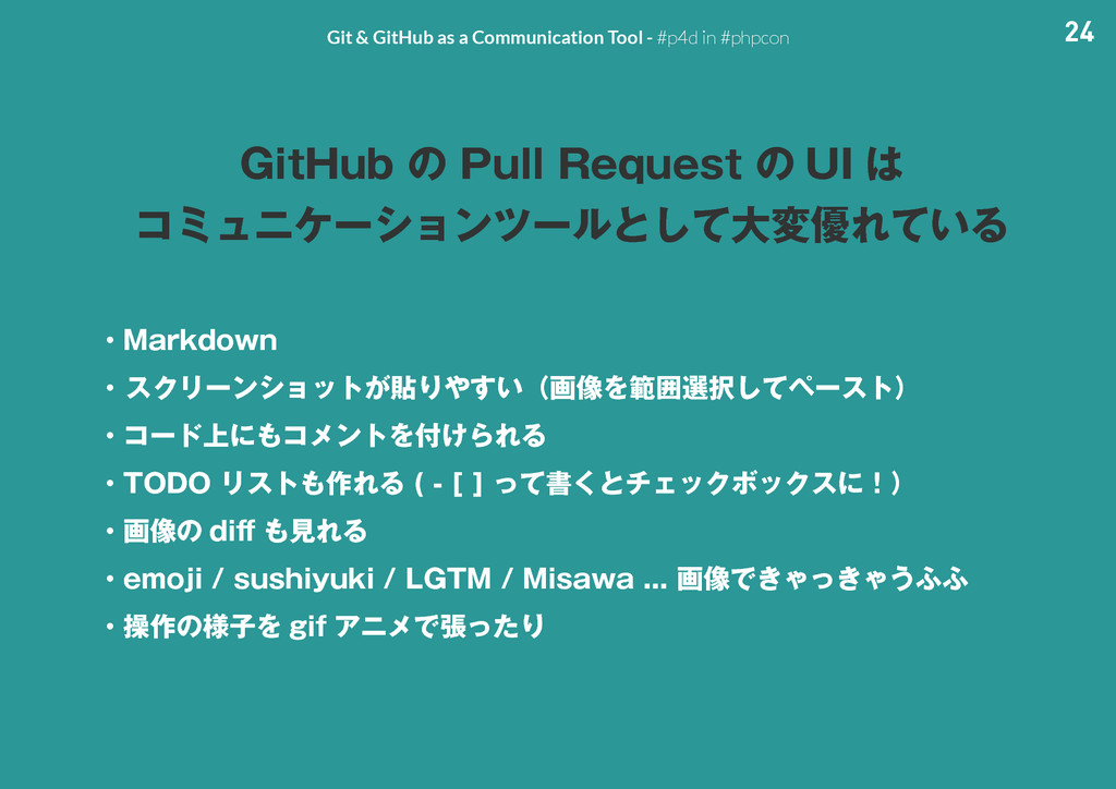24 Git & GitHub as a Communication Tool - #p4d ...
