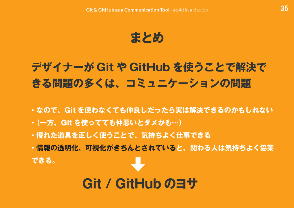 35 Git & GitHub as a Communication Tool - #p4d ...