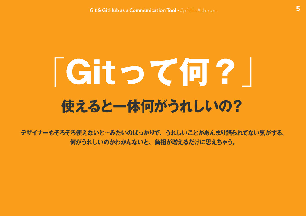 5 Git & GitHub as a Communication Tool - #p4d i...