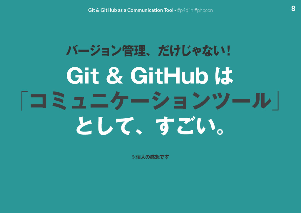 8 Git & GitHub as a Communication Tool - #p4d i...