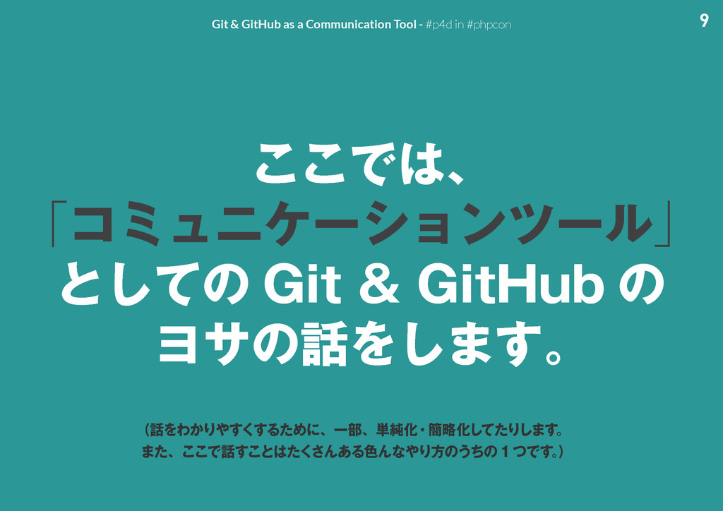 9 Git & GitHub as a Communication Tool - #p4d i...
