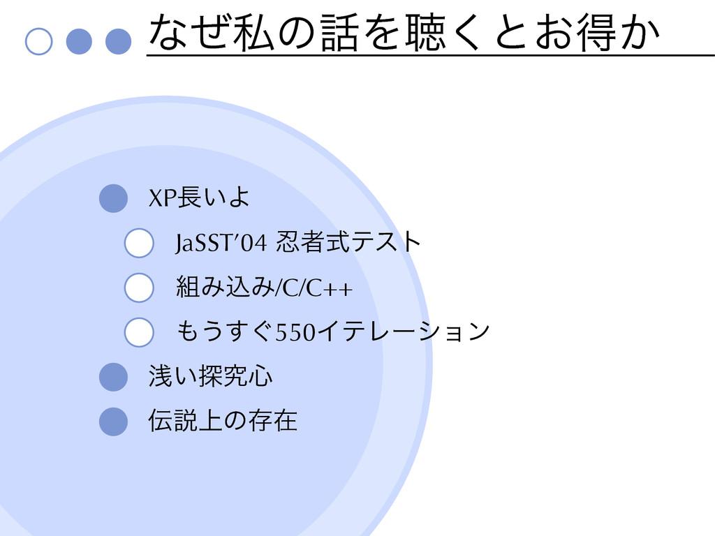 ͳͥࢲͷΛௌ͘ͱ͓ಘ͔ XP͍Α JaSST'04 ऀࣜςετ ΈࠐΈ/C/C++ ...
