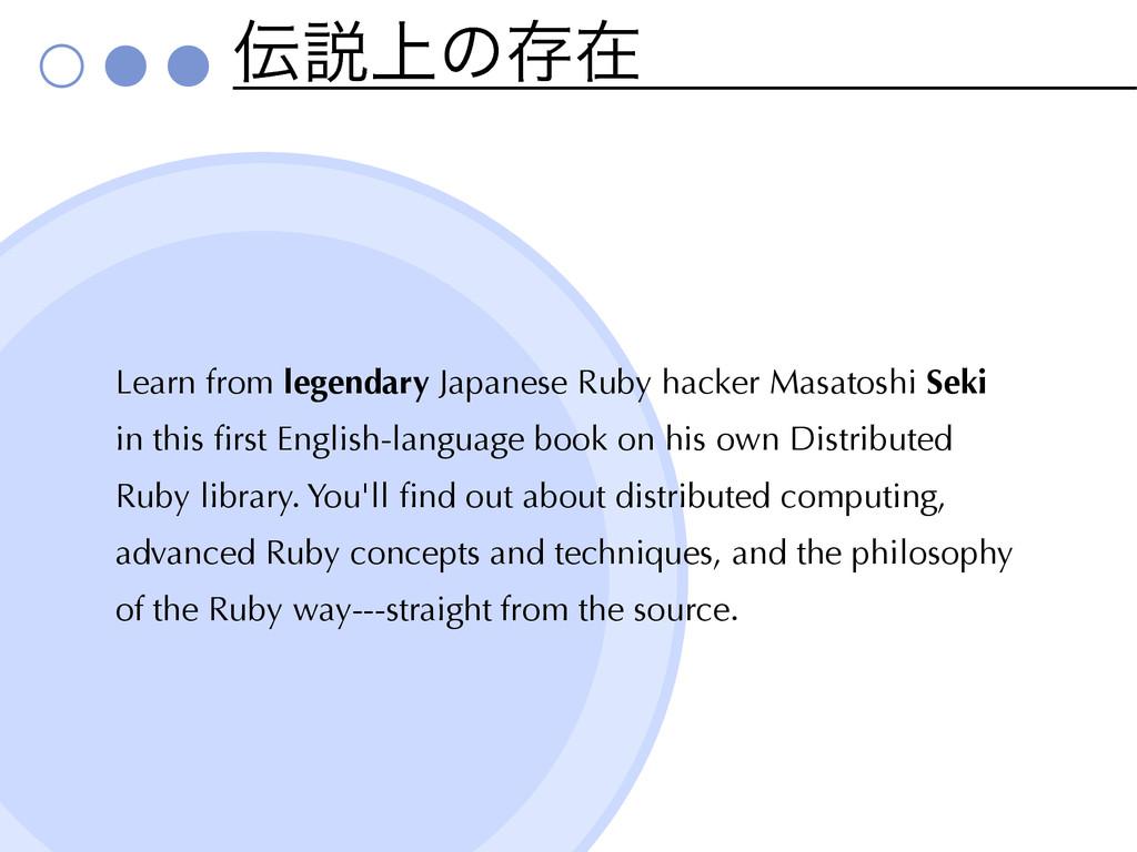 આ্ͷଘࡏ Learn from legendary Japanese Ruby hacke...