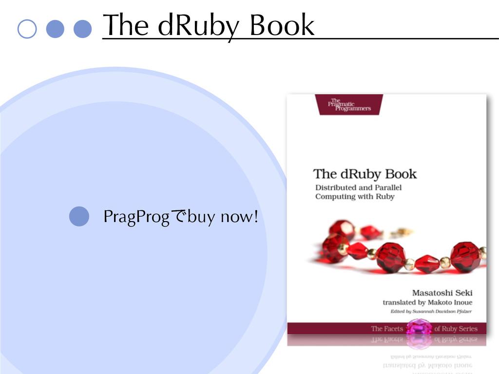 The dRuby Book PragProgͰbuy now!