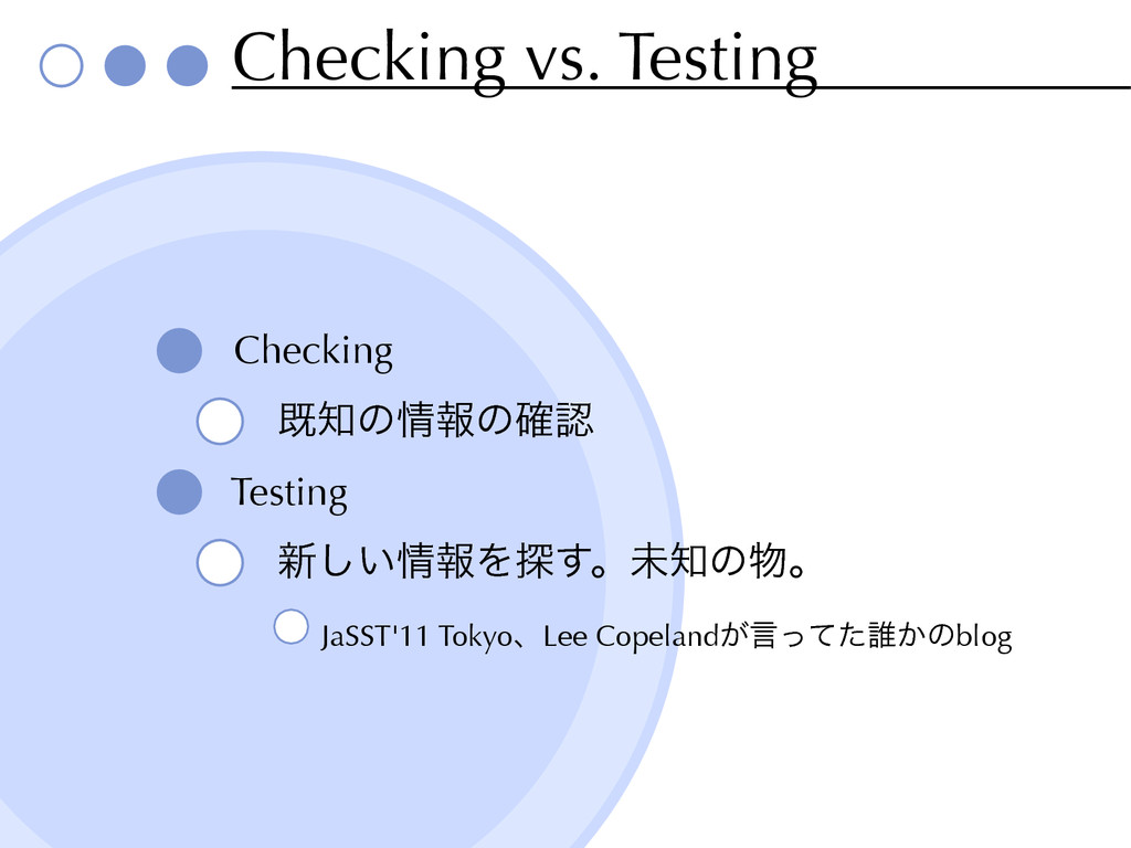 Checking vs. Testing Checking طͷใͷ֬ Testing...