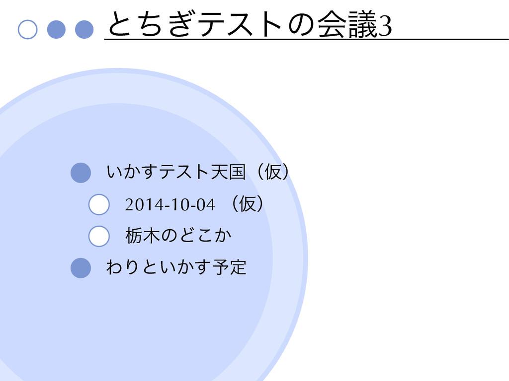 ͱͪ͗ςετͷձٞ3 ͍͔͢ςετఱࠃʢԾʣ 2014-10-04 ʢԾʣ ಢͷͲ͔͜ ΘΓ...