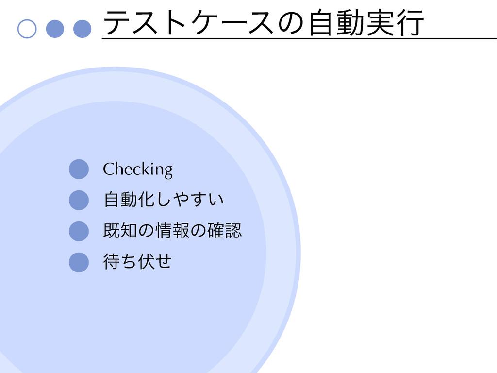 ςετέʔεͷࣗಈ࣮ߦ Checking ࣗಈԽ͍͢͠ طͷใͷ֬ ͪ෬ͤ