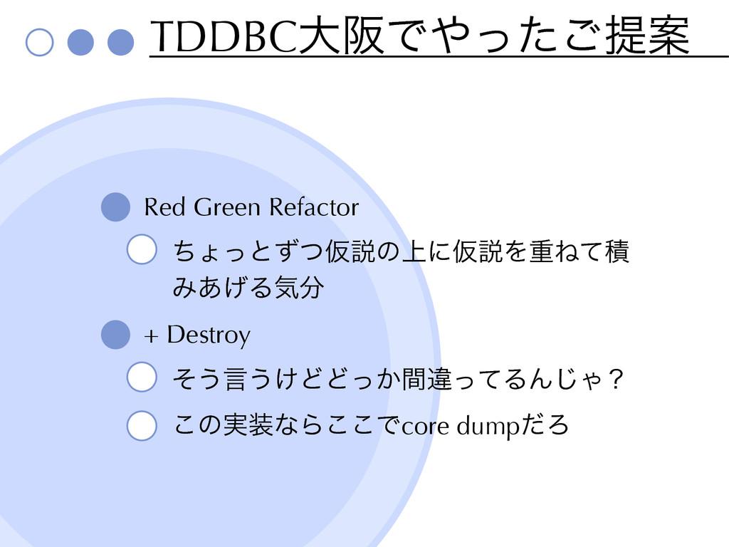 TDDBCେࡕͰͬͨ͝ఏҊ Red Green Refactor ͪΐͬͱͣͭԾઆͷ্ʹԾઆ...
