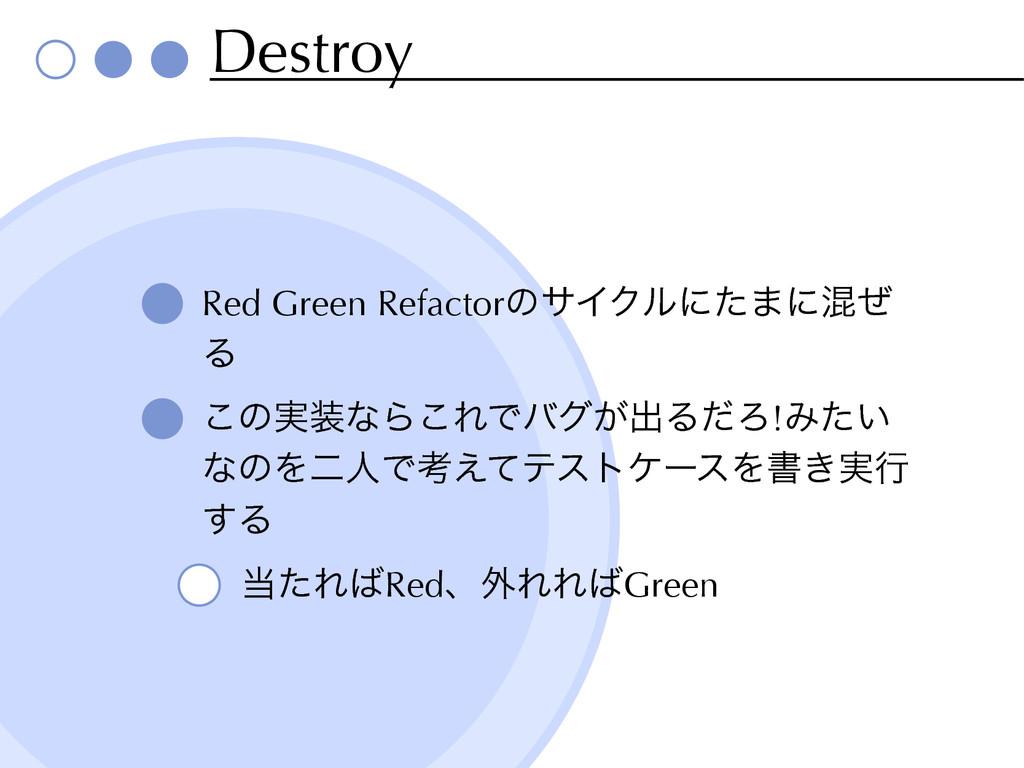 Destroy Red Green RefactorͷαΠΫϧʹͨ·ʹࠞͥ Δ ͜ͷ࣮ͳΒ͜...