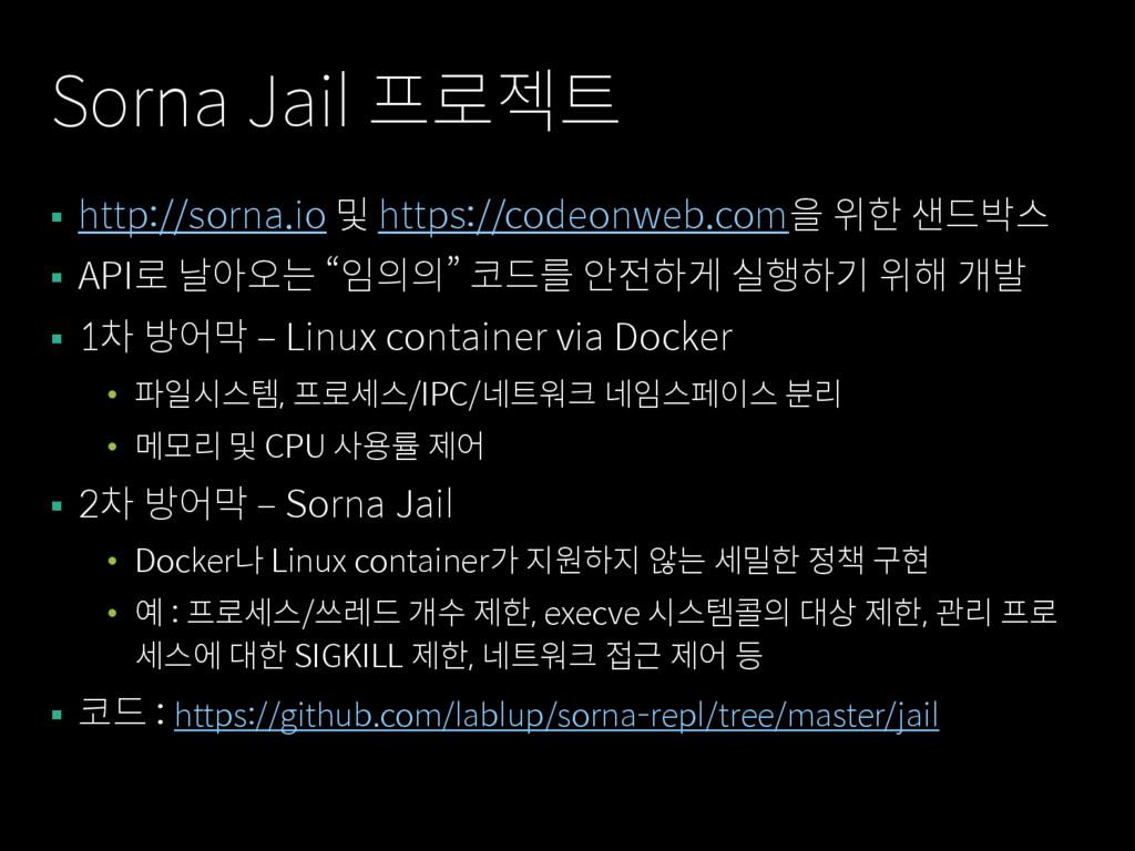 Sorna Jail 프로젝트 § http://sorna.io 및 https://cod...
